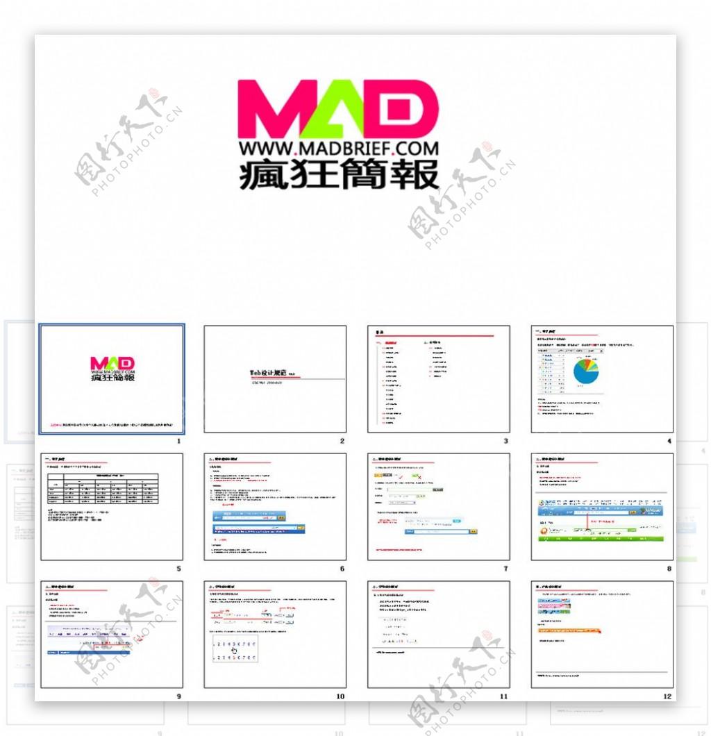 腾讯网Web页面设计规范