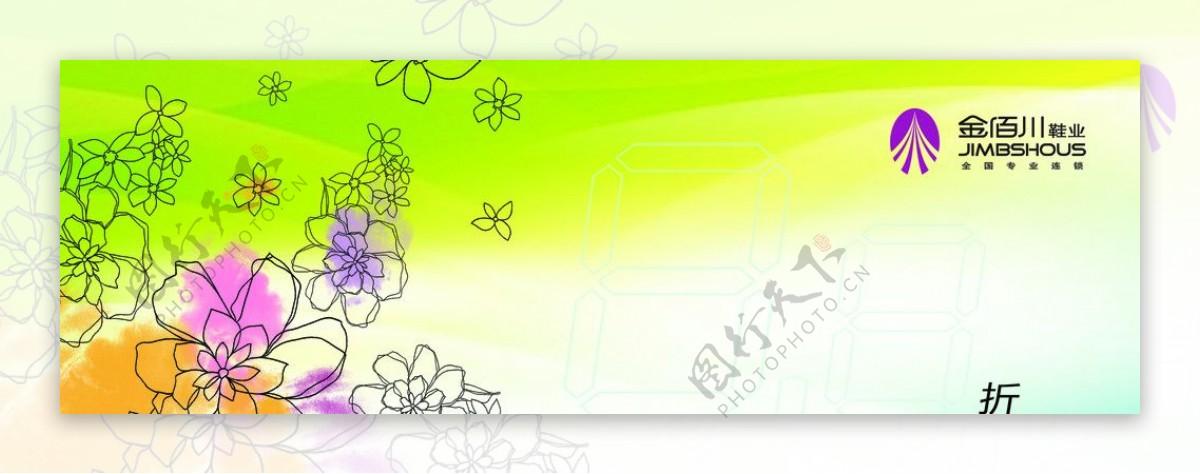 金佰川标价签图片
