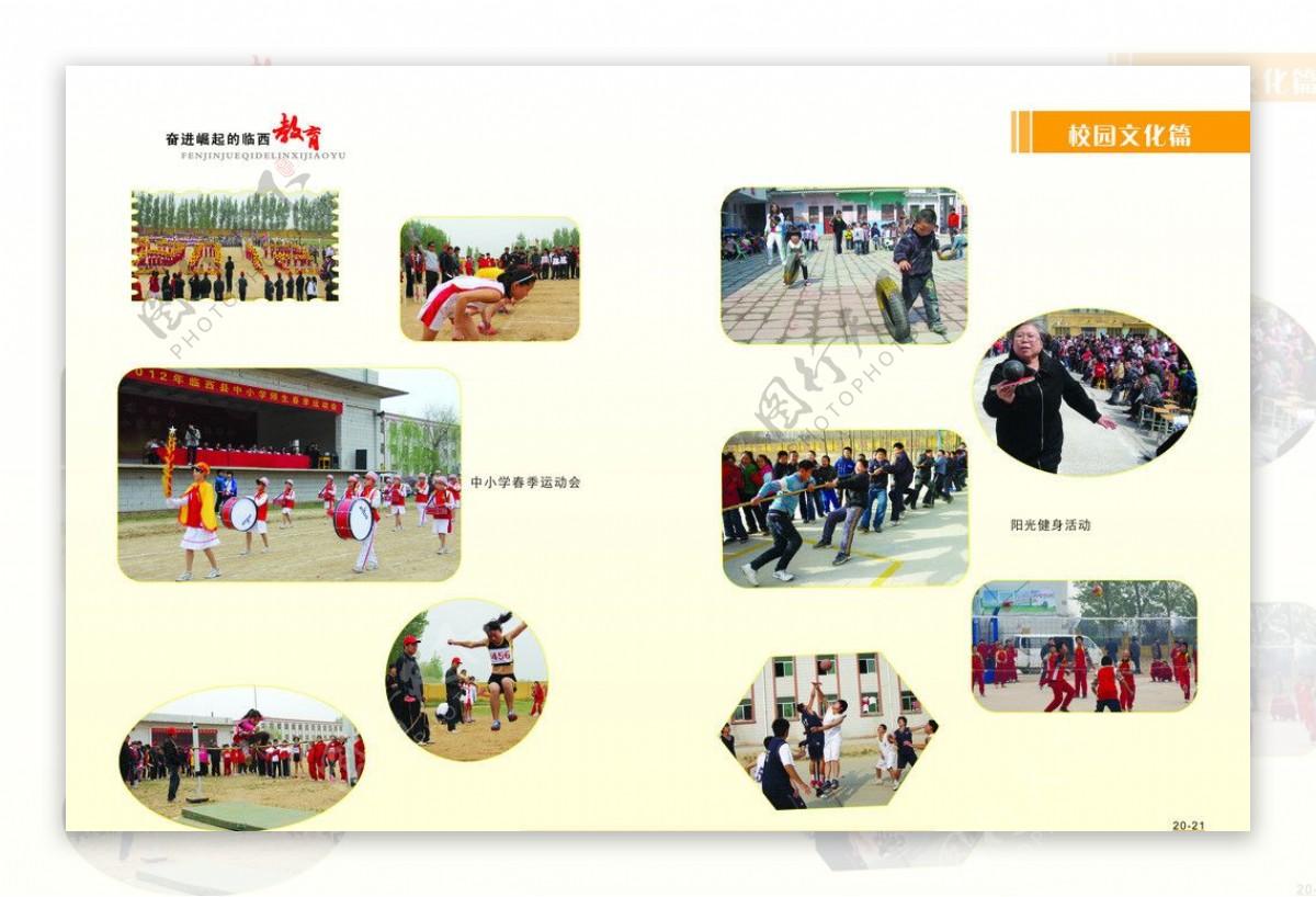 教育画册学校建设图片