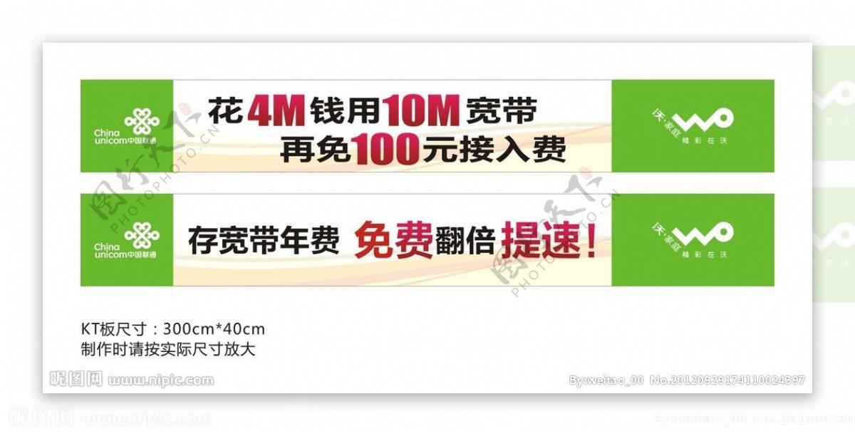 中国联通宽带横幅图片