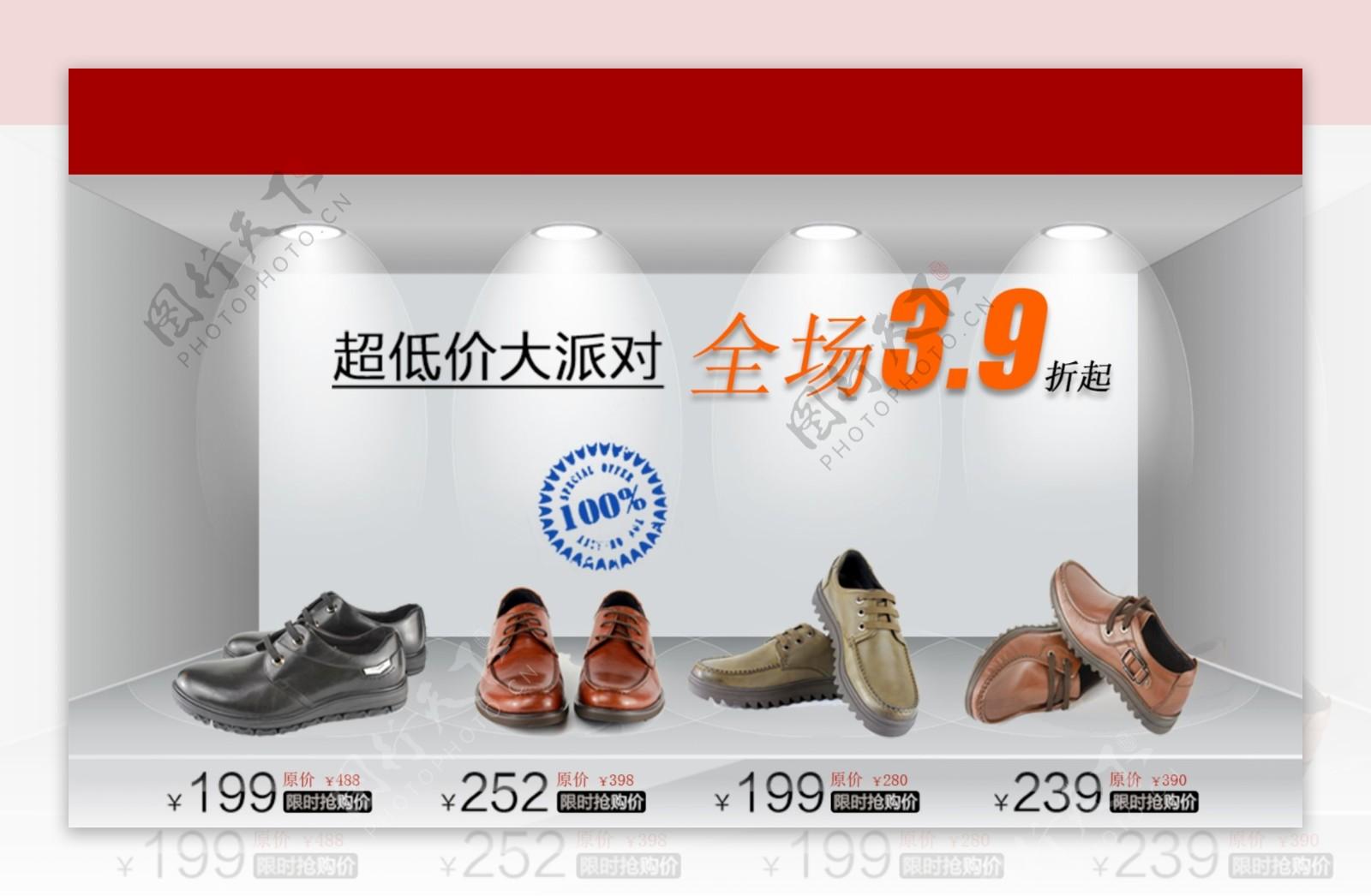 男鞋低价派对关联营销模板