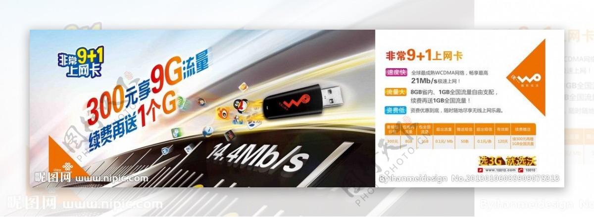 中国联通非常91上网卡