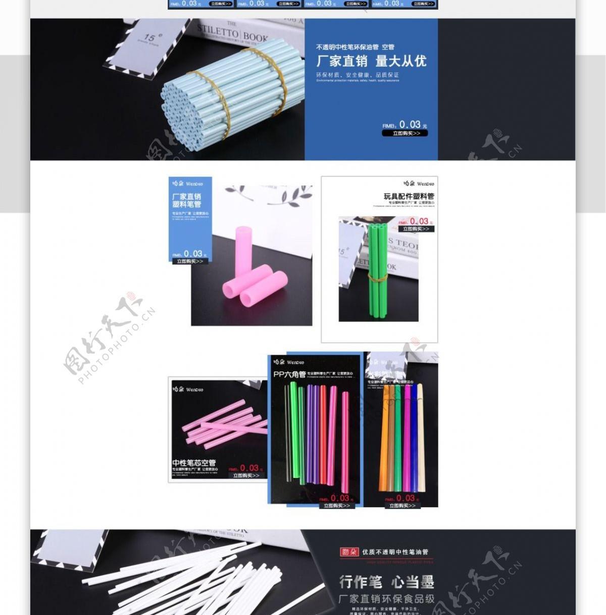 塑料管首页笔管吸管