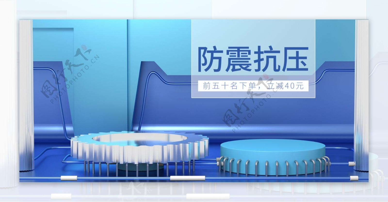 C4D蓝色工具箱淘宝电商海报banner