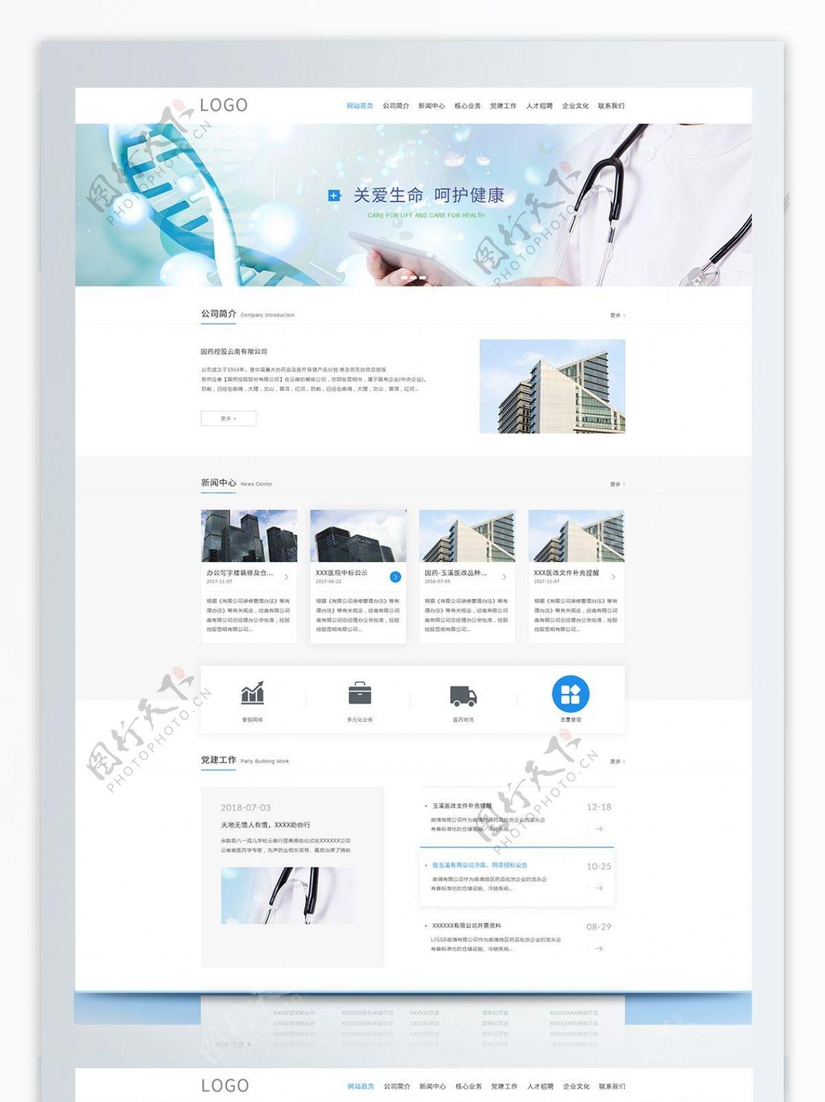 医药类集团官网首页