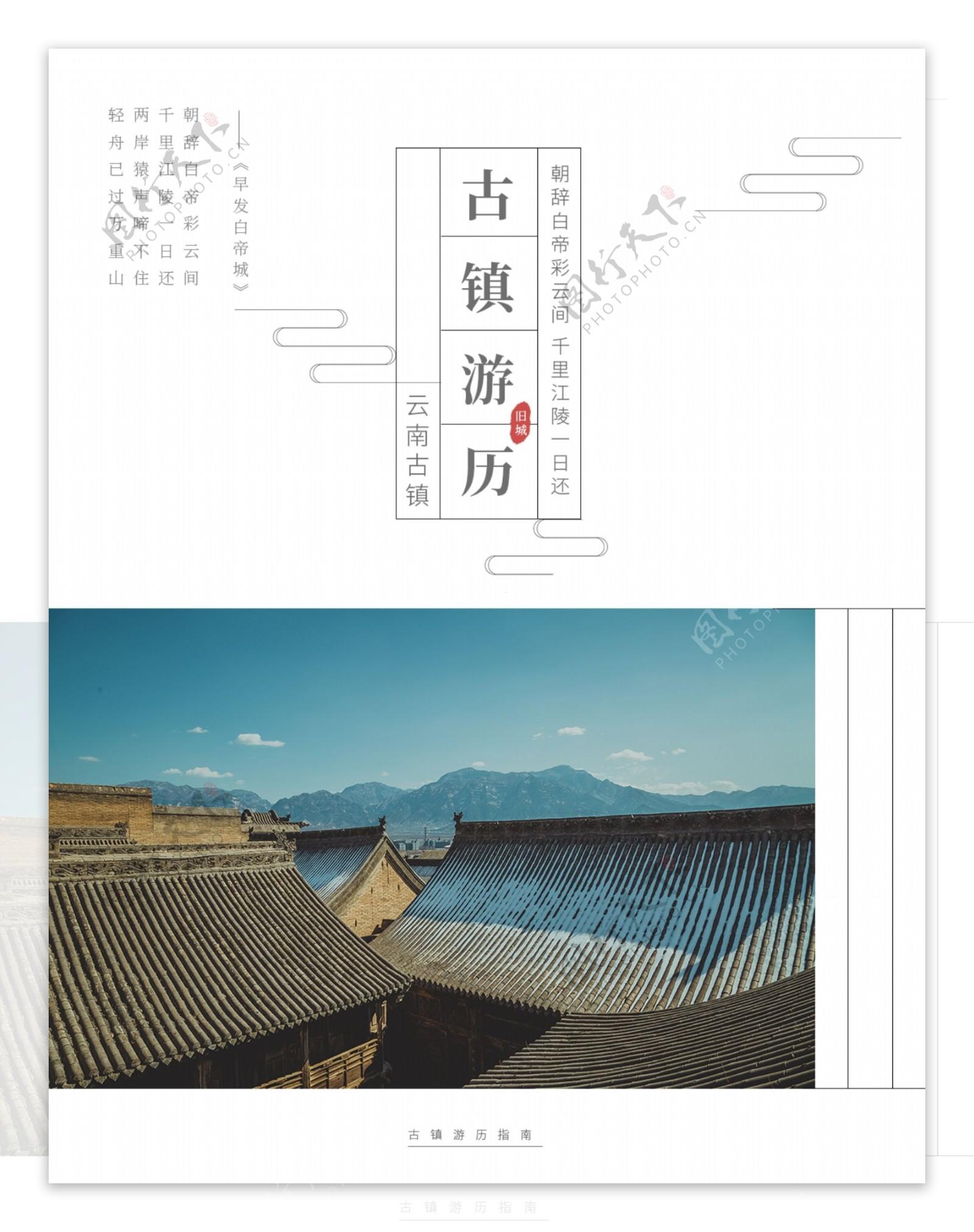 古镇旅游画册封面排版设计