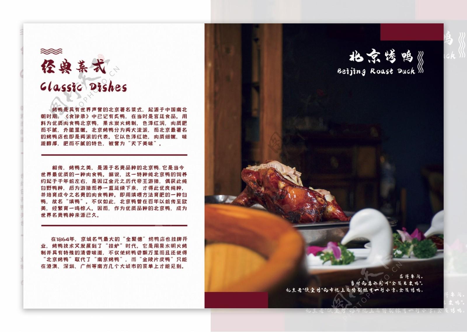 北京美食旅游指南美食画册