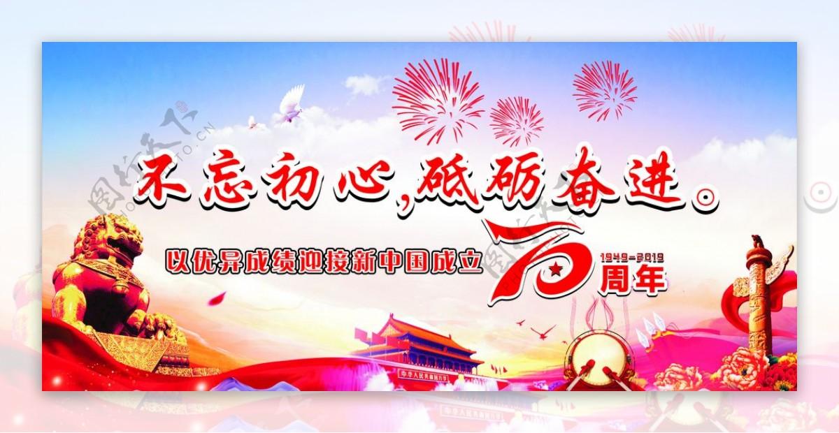 70周年喜庆海报国庆
