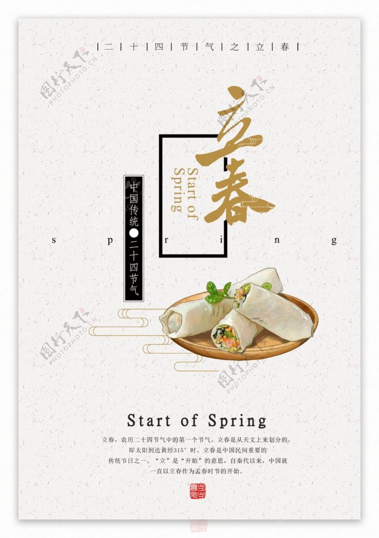 立春立春海报图片